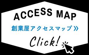 創業屋アクセスマップ